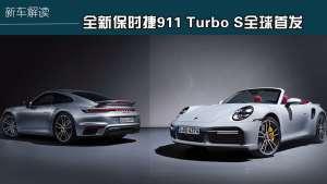 全新保时捷911 Turbo S 提供硬顶和敞篷