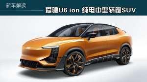 爱驰U6 ion 全新纯电智能轿跑SUV