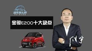 《这车怎么样?》宝骏E200十大缺点 网红电动车毛病多