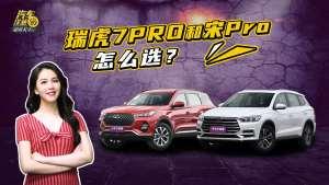 奇瑞瑞虎7PRO和比亚迪宋Pro!选哪台更值?