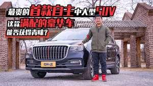 最贵的首款自主中大型SUV 这款满配的豪华车能否获得青睐?