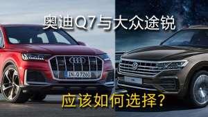 同平台打造 选3.0T车型对比 大众途锐与奥迪Q7 哪款更值得推荐?