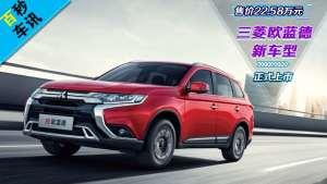 【百秒车讯】三菱欧蓝德新车型正式上市 售价22.58万元