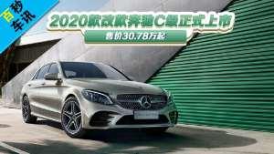 2020款改款奔驰C级正式上市 售价30.78万起