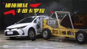 热门日系家轿——丰田卡罗拉碰撞测试!有TNGA架构护体,结果如何