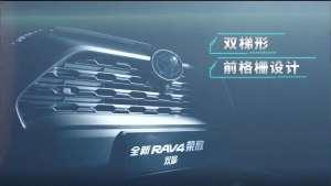 全新RAV4荣放,越级出限,硬派精工