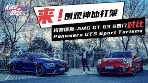 """最强高性能四门GT之争,AMG""""皇冠""""与保时捷""""猎装"""",你选谁?"""