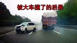 被大货车撞了,可不是一件小事,开车不能这样做