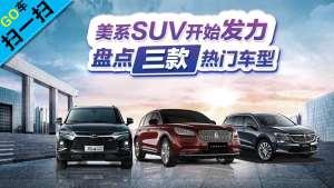 【GO车扫一扫】美系SUV开始发力 盘点三款热门车型