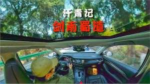 「汗青记」白马关落凤坡,唯一未被正面攻破的关隘,剑南蜀道游记