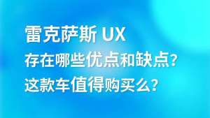 GO物车:雷克萨斯UX真的符合中国人的审美么?
