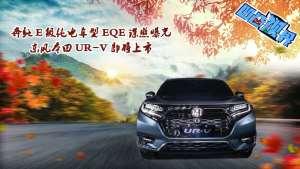 奔驰E级纯电车型EQE谍照曝光 东风本田UR-V即将上市
