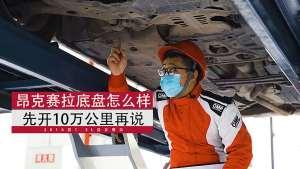 昂克赛拉底盘好不好,开了7万公里后,中国汽研工程师再来评