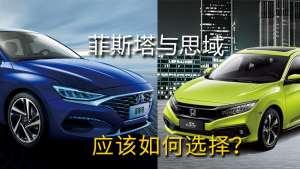 紧凑级家轿入门车型对比 思域与菲斯塔 哪款更值得推荐?