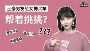 【出行晴报局】土豪给女友选车,帮着挑挑?