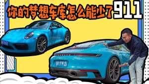 富人的大玩具,让GT-R头大的神车!试驾全新保时捷911 |峰哥试车