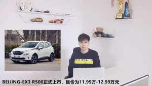 BEIJING-EX3 R500正式上市