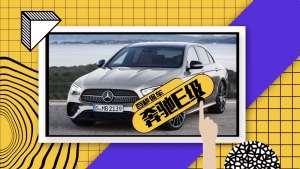 「百秒侃车」全新奔驰E级伪装现身 这造型你会买单吗?