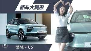新车大真探:没听过爱驰U5?这款电动车了解一下吧!