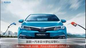 电动GO|纯电续航55公里 2020款一汽丰田卡罗拉双擎E 四月已上市