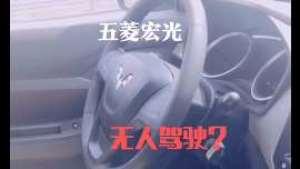 五菱宏光,无人驾驶?还是?
