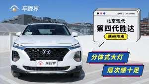 动力赶超汉兰达 北京现代第四代胜达搭载2.0T+8AT变速箱