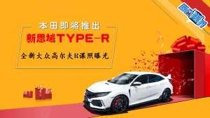 本田即将推出新思域Type-R  全新大众高尔夫R谍照曝光