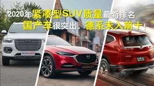 2020年紧凑型SUV质量最新排名:国产车很突出,德系未入前十!