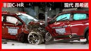 丰田C-HR和现代昂希诺碰撞对比,韩系日系哪家强?