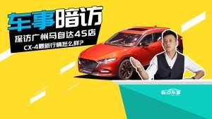 暗访广州马自达4S店 CX-4最新优惠有多少?