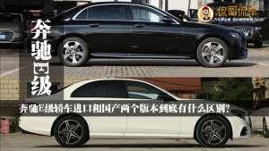 奔驰E级轿车进口和国产两个版本到底有什么区别?