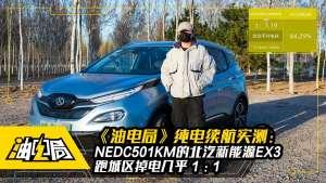 纯电续航实测:NEDC501KM的北汽新能源EX3,跑城区掉电几乎1:1