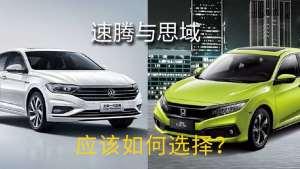 同为16.99万元的热门家轿车型对比 思域与速腾 哪款更值得推荐?