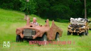 泥巴做的汽车竟然还能开!