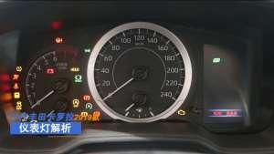 一汽丰田卡罗拉2019款1.2TS-CVT GL先锋版视频说明书-仪表盘解析