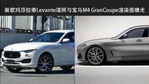 【天天资讯】新款玛莎拉蒂Levante与宝马M4 GranCoupe