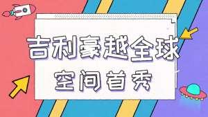 """豪越联手傅首尔跨界合作,诠释大大大空间的""""躺赢""""人生"""