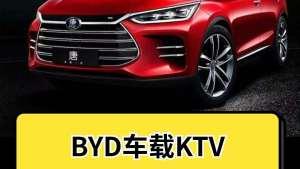 """汽车小卖点   听说比亚迪推出了""""移动KTV""""?"""