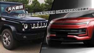 【天天资讯】北京BJ80 3.0T车型6月亮相 江淮嘉悦X4动力信息曝光