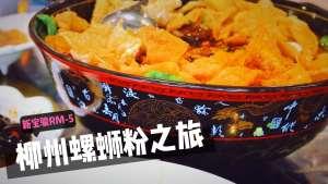 新宝骏RM-5,柳州螺蛳粉之旅