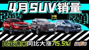 4月SUV销量反弹!比亚迪宋同比大涨715.5%