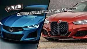 【天天资讯】全新宝马4系将亮相 讴歌TLX Type S预告图曝光