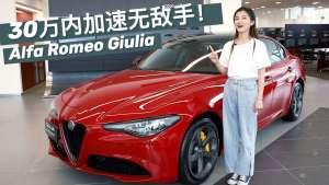 阿尔法罗密欧1030万内加速无敌手!Alfa Romeo Giuli