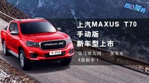 宝马放大招,一夜发布4款新车 上汽MAXUS T70手动版新车型上市