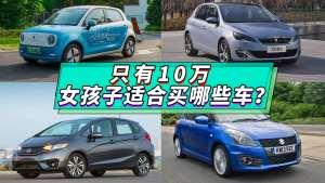 预算只有10万,女孩子适合买哪些车?