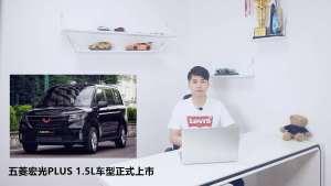 五菱宏光PLUS 1.5L车型正式上市