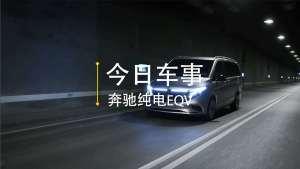 约56万元起售,奔驰纯电EQV欧洲上市
