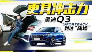 搅局A级SUV市场 到店抢先体验Q3 sportback