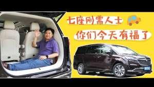 别克GL8艾维亚怎么样?七座刚需人士,我为啥更推荐买MPV?| 选车