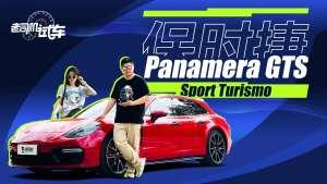 老司机试车:4.0T V8 颜值与性能完美结合 试驾Panamera GTS ST